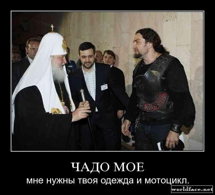 Игумен РПЦ гонял на байках, убил в ДТП человека и разбился насмерть - Цензор.НЕТ 7790