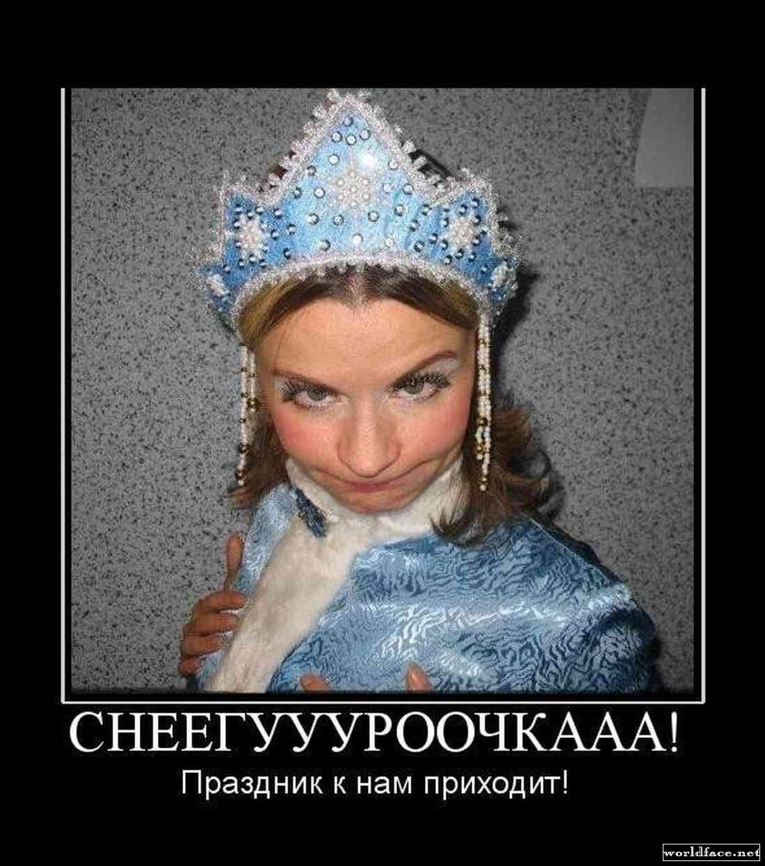 Фото жена снегурочка 6 фотография