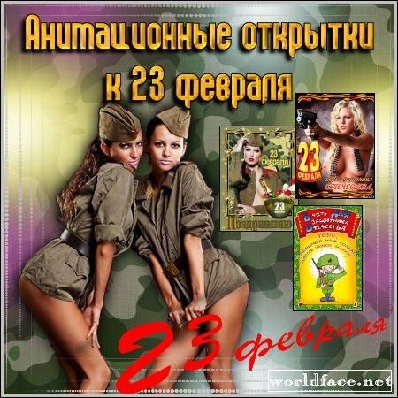 23 февраля аннимационные открытки бесплатно