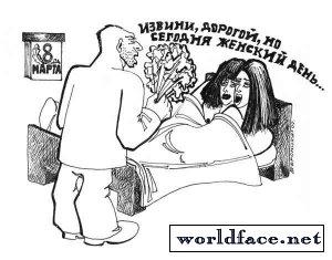 Картинки к 8 марта с чрным юмором